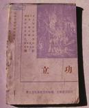 1948年 东北初版 5000册 【立功】 八场歌剧