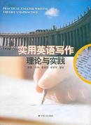 实用英语写作理论与实践