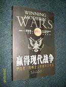 赢得现代战争 :伊拉克、恐怖主义和美利坚帝国.