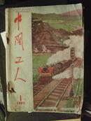 中国工人60年全年合订本