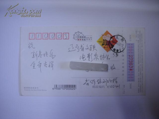 刘兆林 贺卡