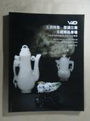 拍卖图录:《江苏万达国际2011秋季艺术品拍卖会:玉润雅集·翠满江南·玉器精品专场(2011-12-17)》