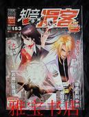 知音漫客(2011.14)(第153期)(100P全彩)