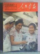 人民画报1966.10