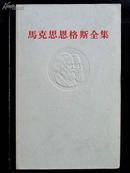 马克思恩格斯全集第40卷(全集增补卷第一卷、青年马克思博士论文-文学-诗歌等专辑、大32开精装本982页)