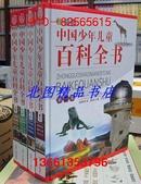 中国少年儿童百科全书彩图版全四册定价499元吉林人民出版社全新正版