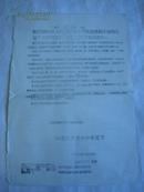 中共中央给全国农村人民公社贫下中农和各级干部的信 (油印)
