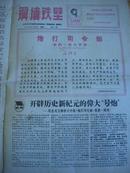 文革小报:铜墙铁壁 第25号