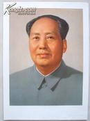 毛泽东主席 毛主席标准像(8开)