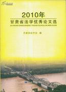 2010年甘肃省法学优秀论文选