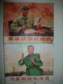 一心为革命(文革连环画大缺本