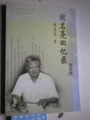 著者签名:周名亮《周名亮回忆录  》