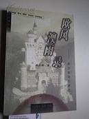 著者签名:《欧风澳雨录—洪丕谟海外游记  》从事古代法律文献研究、副教授。中国书法家协会会员