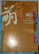 萌芽2004-5