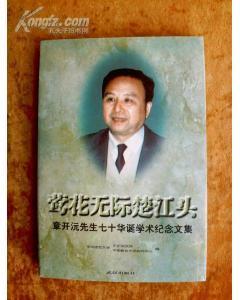 莺花无际楚江头- -章开沅先生七十华诞学术纪念文集