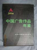 中国广告作品年鉴2004年 (附三张光盘)【大16开精装+盒套】`
