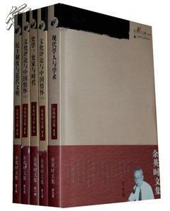 余英时文集(全十卷合售)(精美软装、带完美书条与书签)