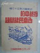 抗战中的西南民族问题【重印民国版※抗战丛刊第59种】