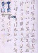 中国书法2011.8 黄庭坚行书观音赞烧香颂卷