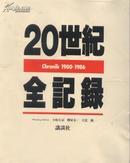 买满就送   20世纪全记录 恢宏巨制 1326页,3公斤以上重