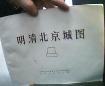 明清北京城图-- 考古学专刊乙种23号.16开.有清末老北京照片.1986年1版1印3000册