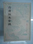 【※按中华书局版重印※】《古书版本常谈》(多图版)1977年1版1刷 繁体竖排