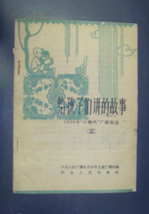 """给孩子们讲的故事(1959年""""小喇叭""""广播稿选 )(三)"""