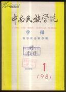 中南民族学院学报 81年复刊号至90年11月止共22本