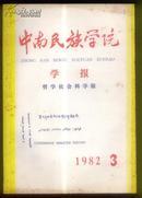中南民族学院学报 (季刊) 1982年第3期