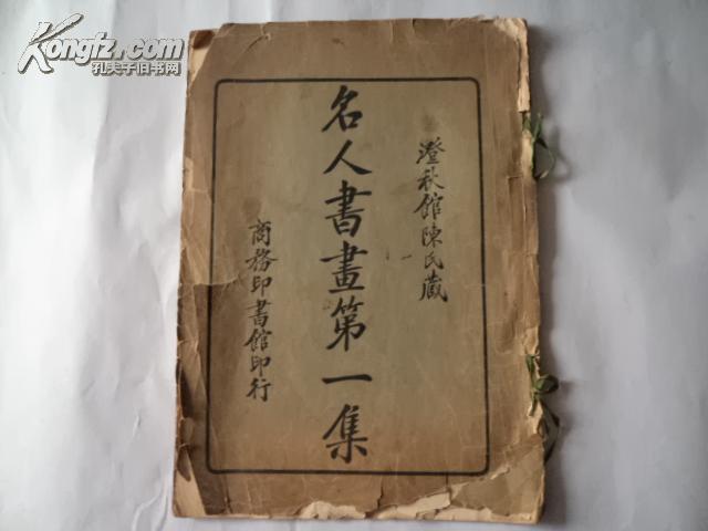 名人书画第一集---澄秋馆陈氏藏【珂罗版创刊号】