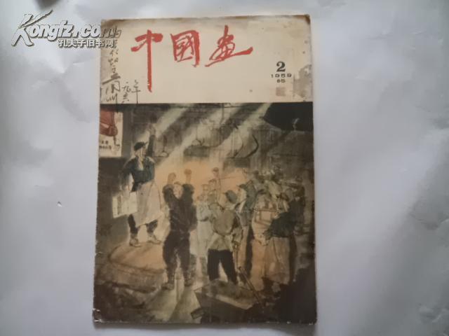 中国画1959(2)总5
