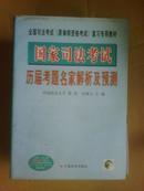 国家司法考试历届考题名家解析及预测 张树义主编 中国经济出版社