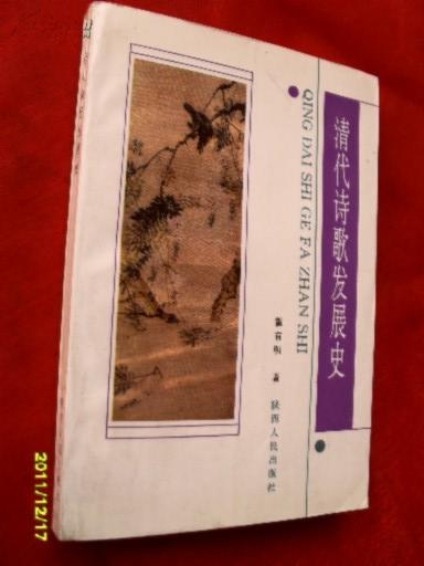 清代诗歌发展史