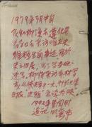 康明瑶1979年湖北遵化君子口速写31张 附康明瑶1992年追记
