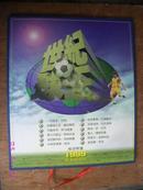 世纪球王-航空有值 1999年 磁卡纪念历