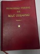 毛泽东选集第一卷 E版本