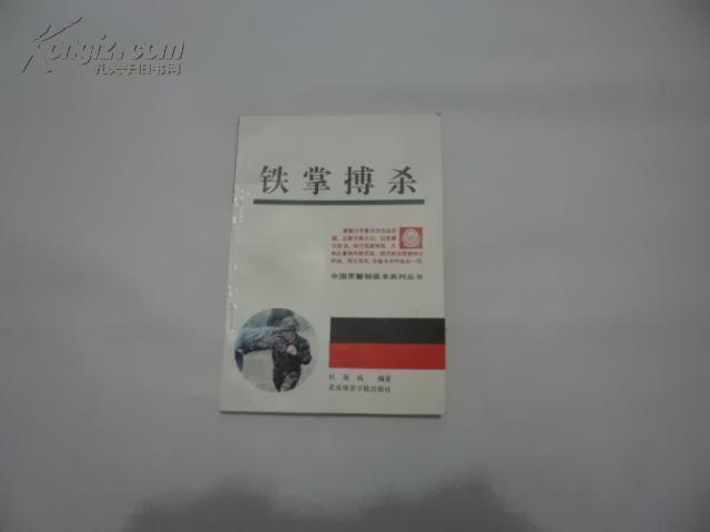 铁掌搏杀----中国军警制敌术系列丛书