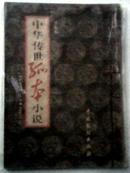 中华传世孤本小说:绣像本 《世无匹》