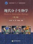 现代分子生物学 第3版第三版