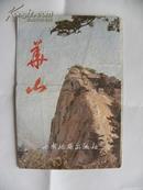 华山导游图(1988年初版)