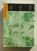 荣宝斋 2003年特刊