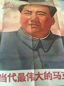 全开宣传画——毛泽东同志是当代最伟大的马克思列宁主义者