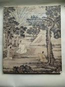 上海敬华2001秋季艺术品拍卖会《中国古代书画》
