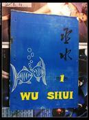 改刊号(绥宁文艺)·巫水(1981年第1期)