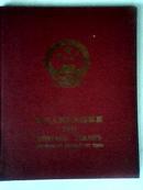 中华人民共和国纪念\\特种邮票册1993(空册子)
