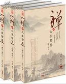 禅的人生智慧/礼盒精装版 小16开全3卷 原价258元