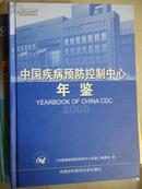 中国疾病预防控制中心年鉴2009