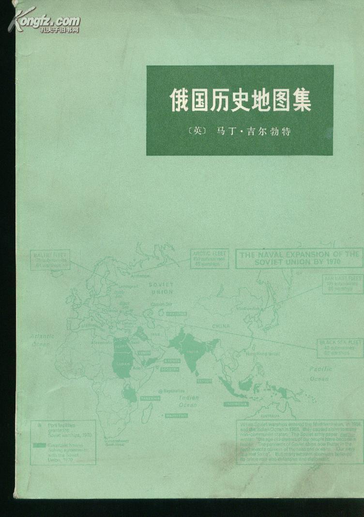 【老版地图】《俄国历史地图集》1974年1版1印(品好)收录有142幅地图