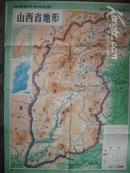 【老版地形图】《山西省地形图》(有封套)超大型足有一人高!