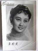 电影明星王晓棠